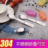 304不銹鋼叉勺餐具折疊勺子叉子兩用野餐戶外【步行者戶外生活館】
