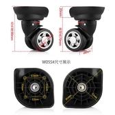 行李箱萬向輪 輪子密碼拉桿箱滑輪飛機靜音輪靜音修理22 寸24 寸雙11