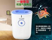 室內迷你除濕機小型抽濕機家用靜音臥室回南天吸濕器房間干燥去濕   良品鋪子