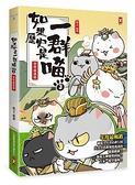 如果歷史是一群喵(3):秦楚兩漢篇【萌貓漫畫學歷史】