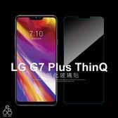 9H 鋼化玻璃 LG G7+ ThinQ 6.1吋 保護貼 手機 螢幕 保護 防刮 防爆 鋼化 玻璃貼 膜 貼 半版 非滿版