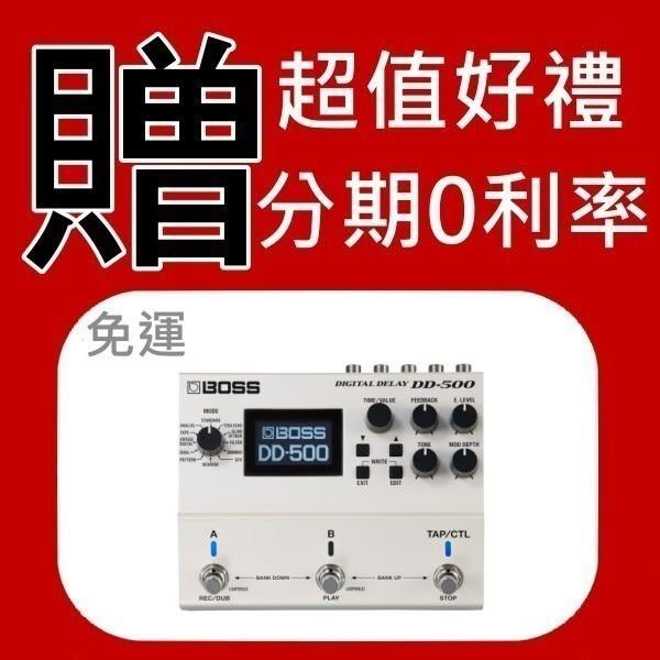 【立體聲數位延遲效果器】【Boss DD-500】【Digital Delay】【錄音室等級/12種多功能延時模式】
