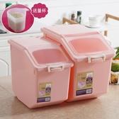 米桶廚房家用裝米桶儲米箱防蟲20 斤50 斤密封米缸面粉收納盒10kg30 斤