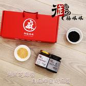 御膳娘娘.御品富貴禮盒(純黑芝麻醬+白麻蜂蜜胡麻醬,180g/瓶,共2瓶)﹍愛食網