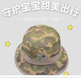 兒童遮陽帽 寶寶帽子遮陽帽夏季兒童太陽帽男女童潮薄款可愛嬰兒防曬漁夫帽 至簡元素
