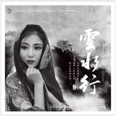【停看聽音響唱片】【黑膠LP】佳明:雲水行