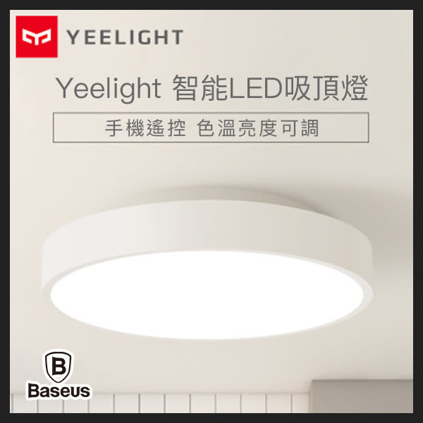 MI 小米 米家 Yeelight 智能LED吸頂燈 吸頂燈 LED 夜燈 藍芽遙控