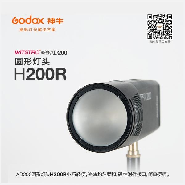◎相機專家◎ Godox 神牛 AD200 配件 圓型燈頭 磁性接口 外拍燈 AD200-H200R 公司貨