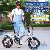 摺疊自行車單車超輕便攜迷你小型輕便變速減震14/16寸成人女學生 雙十二全館免運