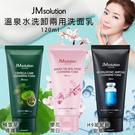 韓國JM solution 溫泉水洗卸兩用洗面乳120ml
