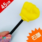 A0336_遊戲棒_手指棒_45cm#D...