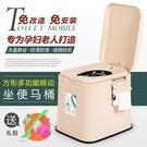 方形家用便攜移動馬桶孕婦老人成人防滑防臭坐便器椅式