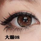 Beauty美姬風彩 ★大眼8★日系透明梗 魅力貓眼(5對入) ♥ 近千種假睫毛品牌及款式♥