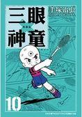 三眼神童 典藏版 10 完