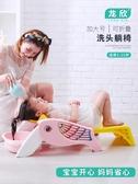 洗頭躺椅洗頭神器兒童洗頭躺椅可摺疊寶寶洗頭床加大號小孩洗發架 台北日光 NMS