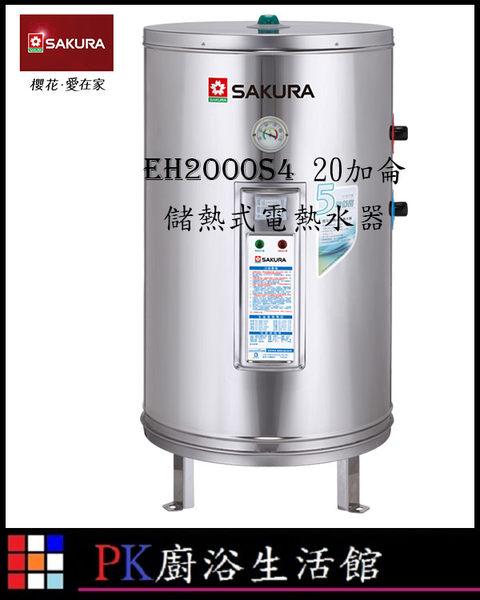 ❤PK廚浴生活館 實體店面❤高雄櫻花牌電熱水器 EH2000S4 20加侖 儲熱式電熱水器