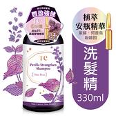 TC紫蘇強健洗髮精330ml