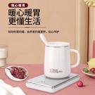 暖杯墊 暖暖杯55度加熱器自動恒溫保暖杯墊保溫底座熱牛奶神器保溫碟家用 全館免運