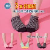 Footer ZH23 M號 (厚襪) 午後小時光運動船短襪 3雙組;除臭襪;蝴蝶魚戶外