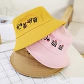 寶寶漁夫帽夏季薄款兒童帽子夏天男女童防曬遮陽【奇趣小屋】