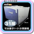 義大文具批發網~HFP 31層分類風琴夾(1-31)F43195 /檔案夾/資料夾/資料袋 非大陸製 環保材質