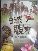 【書寶二手書T8/動植物_GIM】自然觀察達人養成術_黃一峰