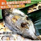 【培菓平價寵物網】團購台灣手工 》天然海味整隻蒸肉魚(刺鯧)35g*20包(魚刺已軟化)真空包