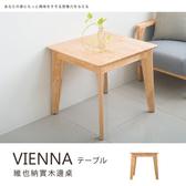 【dayneeds】維也納實木邊桌