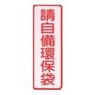 《享亮商城》NO.803 標示牌(中)-請自備環保袋