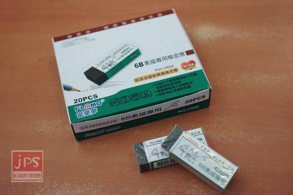 FLOMO 6B素描專用 橡皮擦 20入盒裝 (ER-TC620A)