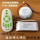 LED吸頂燈2.4G無極調光調色溫驅動電源變壓器帶遙控器110V-220V 扣子小鋪YTL