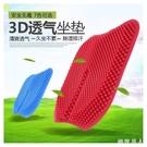 汽車坐墊硅膠夏季座墊涼墊單片通風透氣按摩單個屁屁墊3D通用TA7948【極致男人】