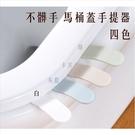 馬桶提蓋器 簡約素色創意馬桶蓋手提器 不髒手揭開馬桶蓋  馬桶坐墊 起蓋器 提蓋器 馬桶蓋 把手