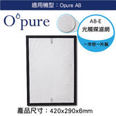 【Opure臻淨】A8 空氣清淨機 第四層 光觸媒濾網 A8-E