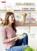 (二手書)艾拉的奇蹟廚房:告別過敏、慢性病,增強免疫力的無麩質蔬食料理