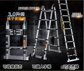 家用梯伸縮梯子折疊升降樓梯加厚鋁合金工程梯人字梯便攜樓梯YYS 道禾生活館
