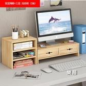 螢幕架電腦顯示器屏增高架底座桌面鍵盤整理收納置物架托盤支架子抬加高JY【快速出貨】