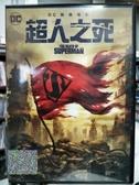 挖寶二手片-B03-136-正版DVD-動畫【超人之死】-DC(直購價)