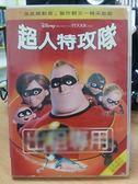 影音專賣店-P05-080-正版DVD*動畫【超人特攻隊~國/英語雙發音】-皮克斯動畫