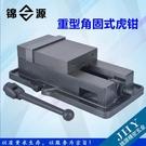 特賣虎鉗銑床重型CNC精密機用虎鉗5寸6寸8寸加工中心專用角固式臺鉗平口鉗 LX