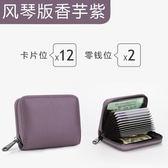 卡片包 卡包男卡片包女式拉鍊多卡位證件卡夾大容量多功能駕駛證卡套 芊惠衣屋