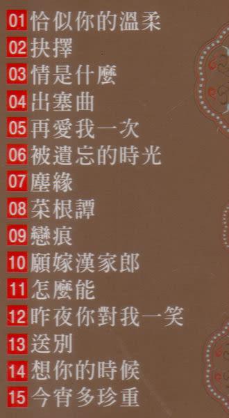 黃金珍藏版 蔡琴 21 CD ( 購潮8)