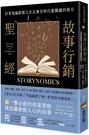 故事行銷聖經:好萊塢編劇教父在反廣告時代最關鍵的指引【城邦讀書花園】