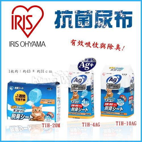 *KING WANG*IRIS雙層貓砂盆專用除臭尿布TIH-10AG