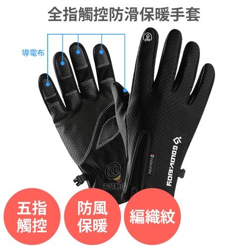 新款 編織紋【全指可觸控 防滑 保暖 手套】 五指觸控 防風手套 防水手套 登山 機車手套