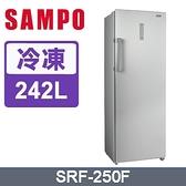 SAMPO 聲寶【SRF-250F】242公升 直立無霜冷凍櫃