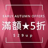 秋紛LOOK✿99免運✿滿額5折$29up