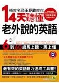 (二手書)補教名師王舒葳教你14天聽懂老外說的英語(書+1MP3)