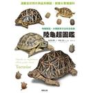 陸龜超圖鑑(物種解說.分類飼養方法完全收錄)