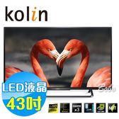 KOLIN歌林 43吋 LED液晶電視 KLT-43EVT01 原廠公司貨